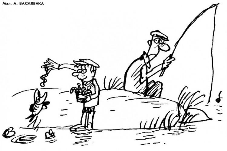 Малюнок  про рибалок, рибу, черв'яків, дітей журнал перець