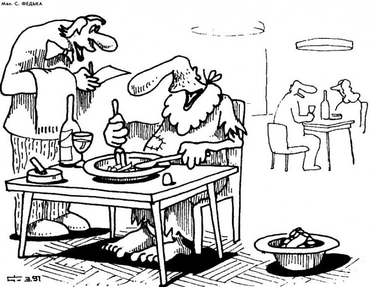 Малюнок  про жебраків, ресторан журнал перець