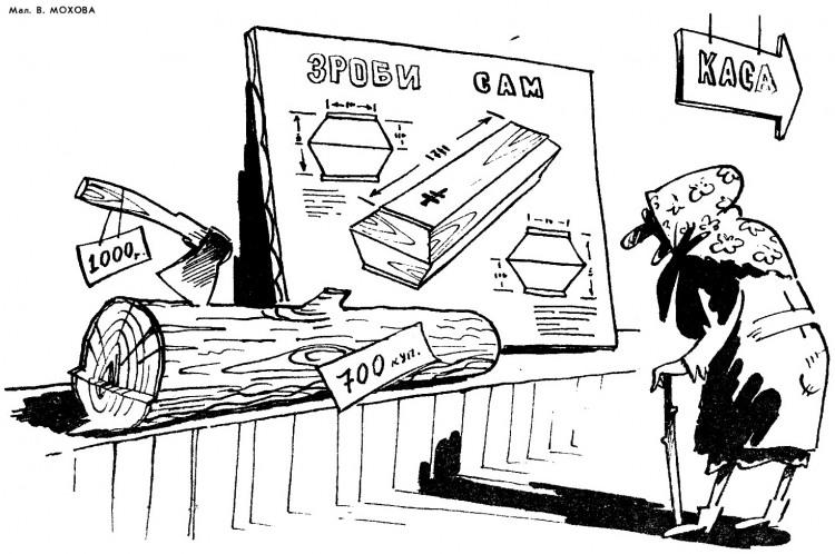 Малюнок  про труну, колоду, цинічний журнал перець