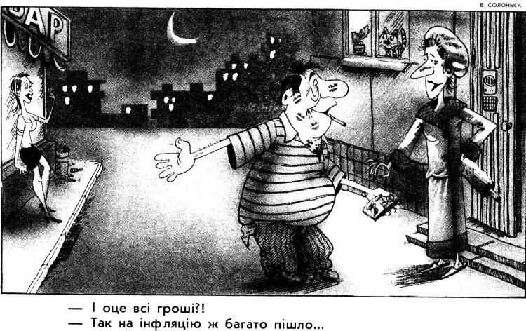 Малюнок  про чоловіка, дружину, гроші, інфляцію, повій, качалку журнал перець