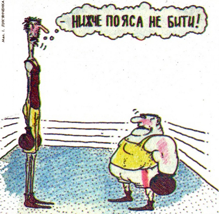 Малюнок  про боксерів журнал перець