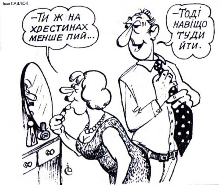 Малюнок  про чоловіка, дружину, алкоглоль журнал перець