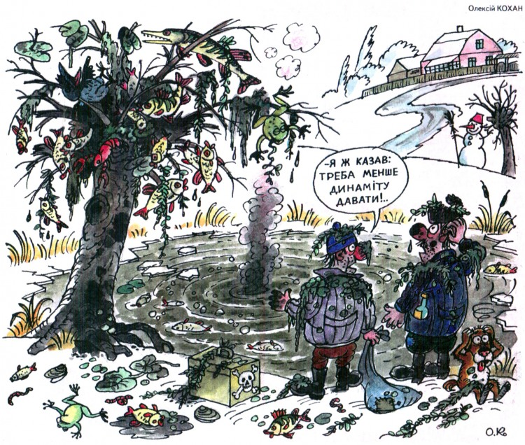 Малюнок  про динаміт, браконьєрів, чорний журнал перець