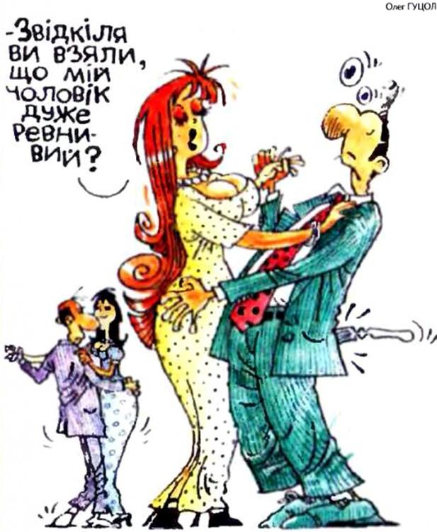 Малюнок  про танці, ревнощі, чорний журнал перець