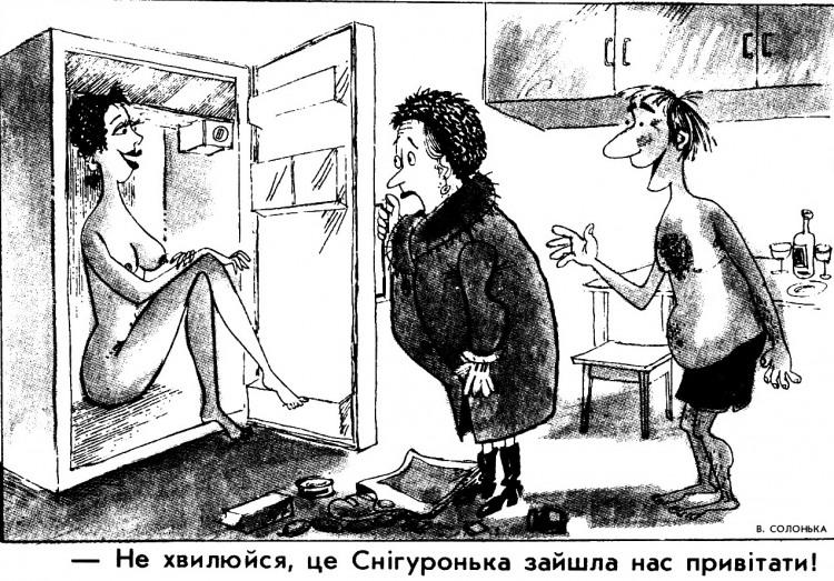 Малюнок  про чоловіка, дружину, коханок, шафу, вульгарний журнал перець