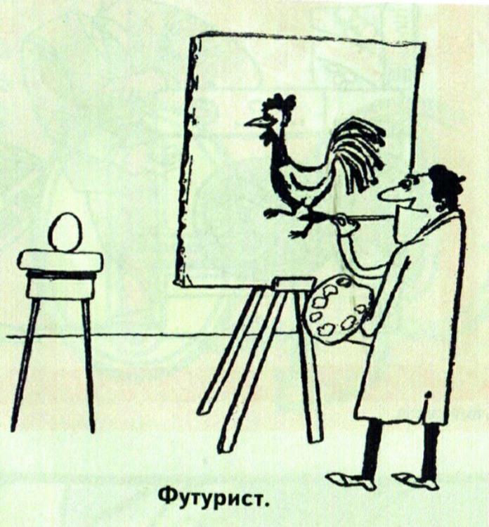 Малюнок  про художників, півня, яйця журнал перець