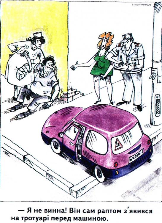 Малюнок  про жінок за кермом, дтп журнал перець