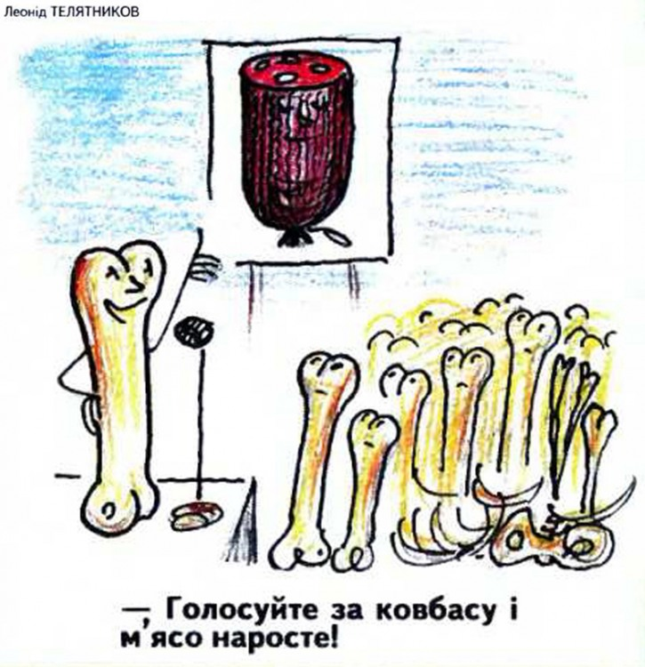 Малюнок  про ковбасу, кістки, вибори журнал перець