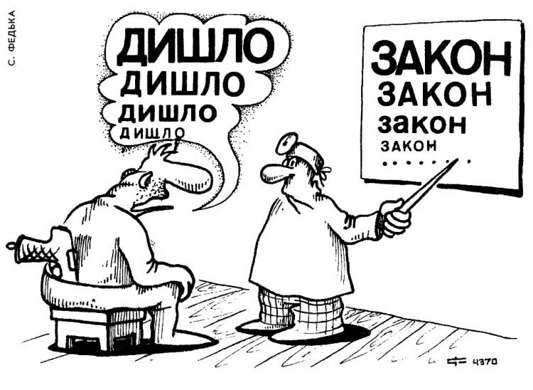 Малюнок  про офтальмологів, закон журнал перець
