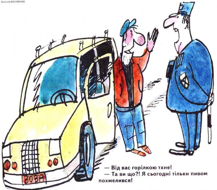 Малюнок  про даі, водіїв, похмілля, п'яних журнал перець