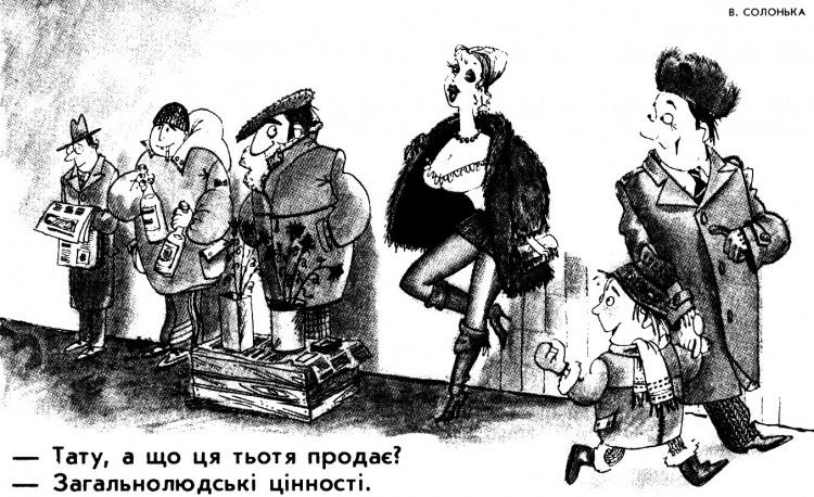 Малюнок  про повій журнал перець