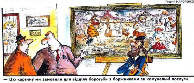 Малюнок  про картини, боржників, чорний журнал перець