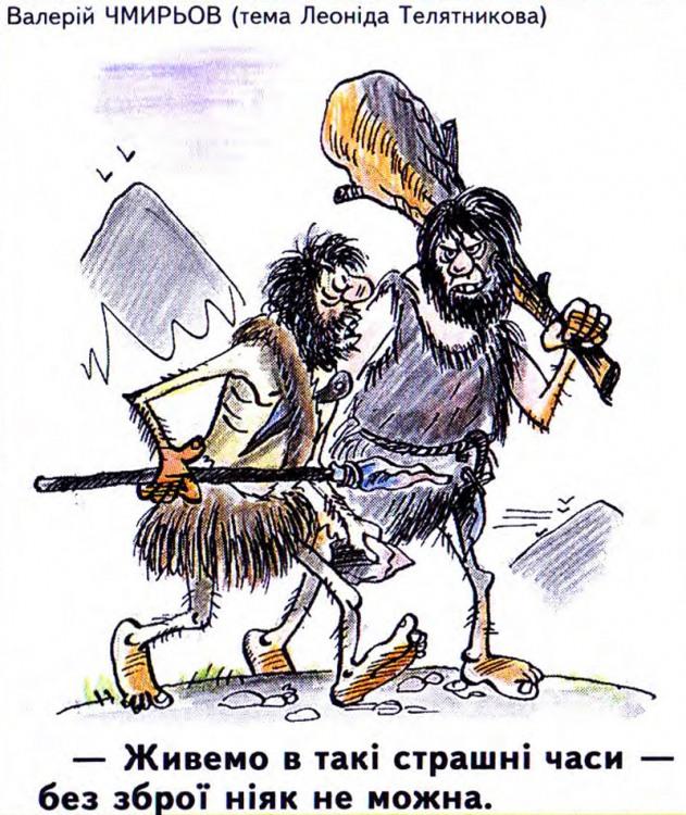 Малюнок  про первісних людей, зброю журнал перець