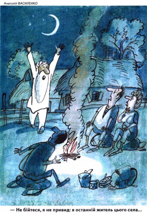 Малюнок  про село журнал перець