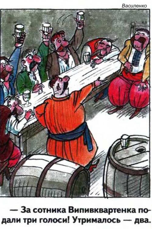 Малюнок  про козаків, вибори, п'яних журнал перець