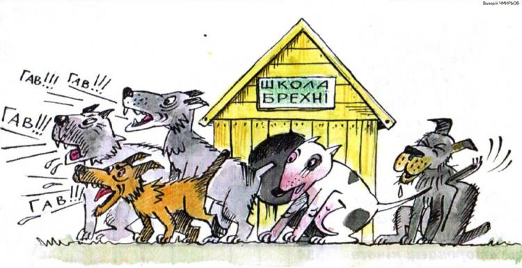 Малюнок  про гавкіт, собак журнал перець