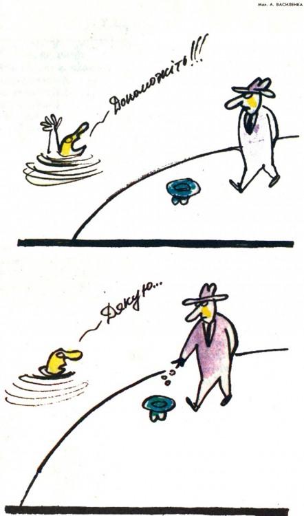 Малюнок  про потопаючих, милостиню, чорний журнал перець