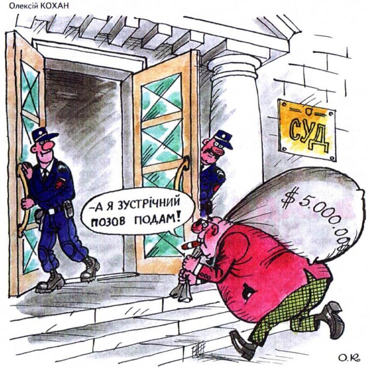 Малюнок  про суд, хабарі журнал перець