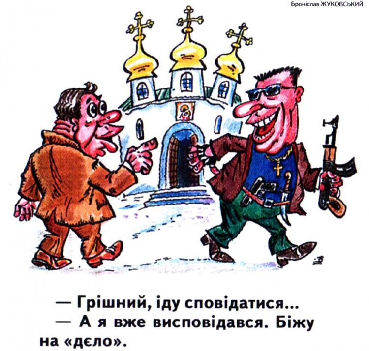 Малюнок  про сповідь, бандитів журнал перець