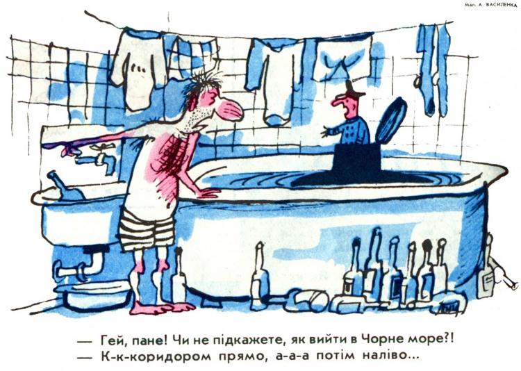 Малюнок  про ванну, підводний човен, п'яних журнал перець