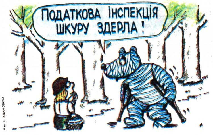Малюнок  про податкову інспекцію, ведмедів, шкіру, чорний, жорстокий журнал перець