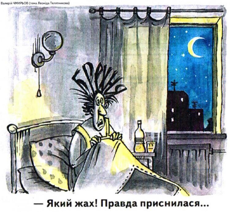 Малюнок  про брехню, правду, сон журнал перець