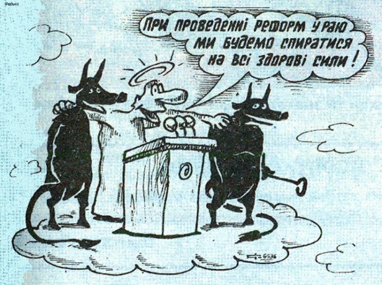 Малюнок  про рай, чорта, реформи журнал перець