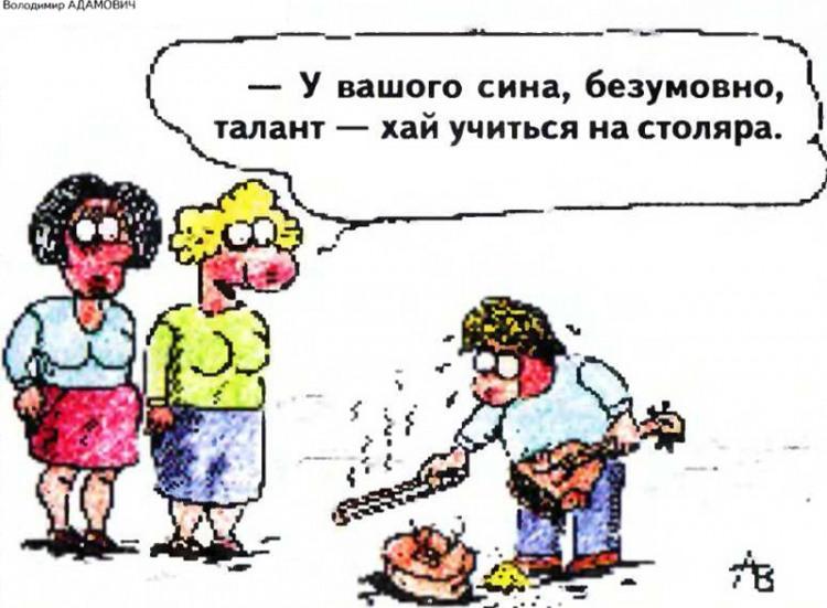 Малюнок  про сина, скрипку журнал перець