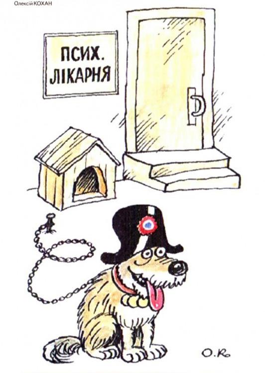 Малюнок  про психіатричну лікарню, собак журнал перець