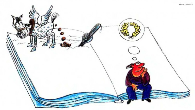 Малюнок  про пегаса журнал перець