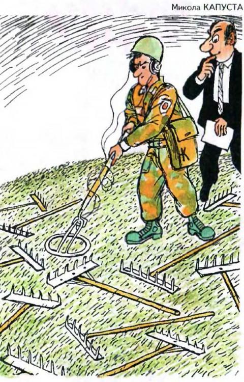 Малюнок  про граблі, саперів журнал перець