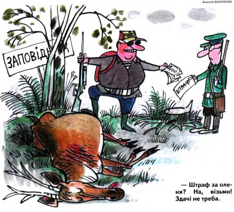 Малюнок  про браконьєрів, штраф, чорний журнал перець