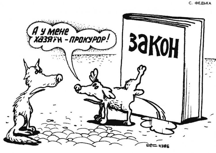 Малюнок  про закон, сечовипускання, собак, прокурора журнал перець