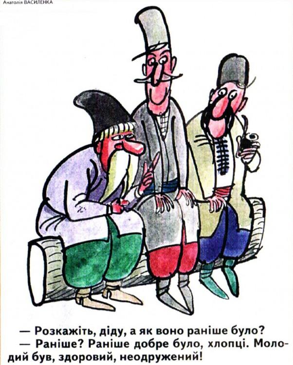 Малюнок  про козаків, діда, минуле журнал перець