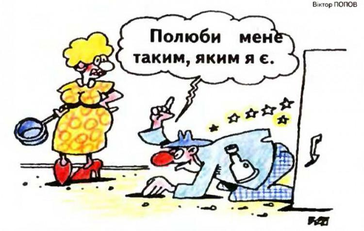 Малюнок  про чоловіка, дружину, п'яних журнал перець