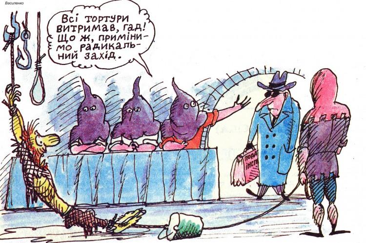 Малюнок  про тортури, податкову інспекцію журнал перець