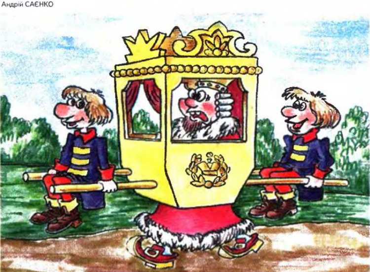 Малюнок  про короля журнал перець