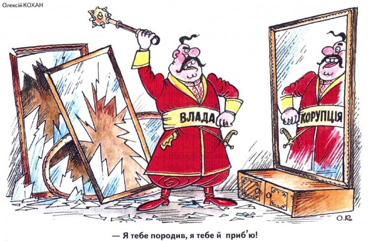 Малюнок  про владу, корупцію журнал перець