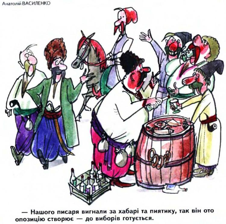 Малюнок  про козаків, вибори журнал перець
