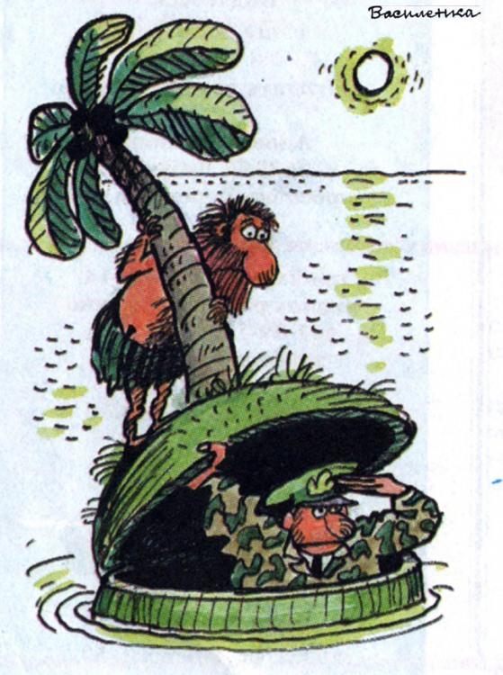 Малюнок  про безлюдний острів, військових журнал перець