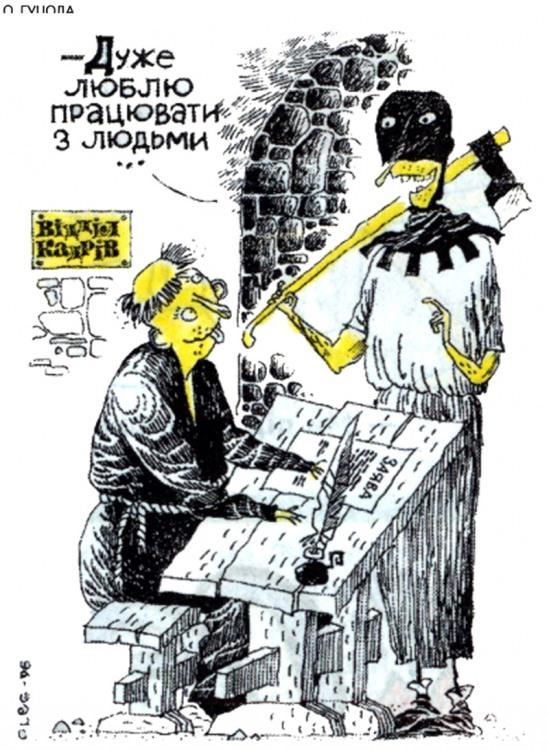 Малюнок  про ката, цинічний журнал перець