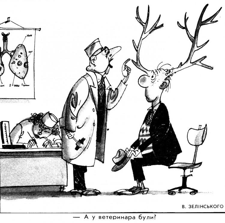 Малюнок  про лікарів, роги журнал перець