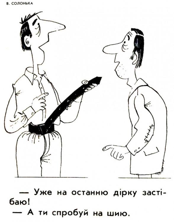 Малюнок  про пояс, чорний, жорстокий журнал перець
