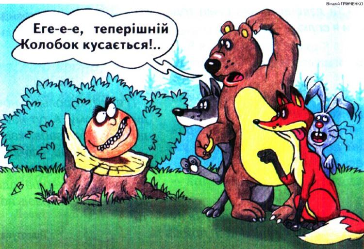 Малюнок  про колобка, звірів журнал перець