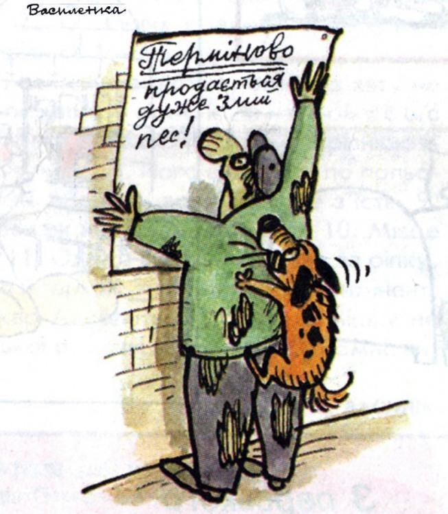 Малюнок  про собак, злість, оголошення журнал перець