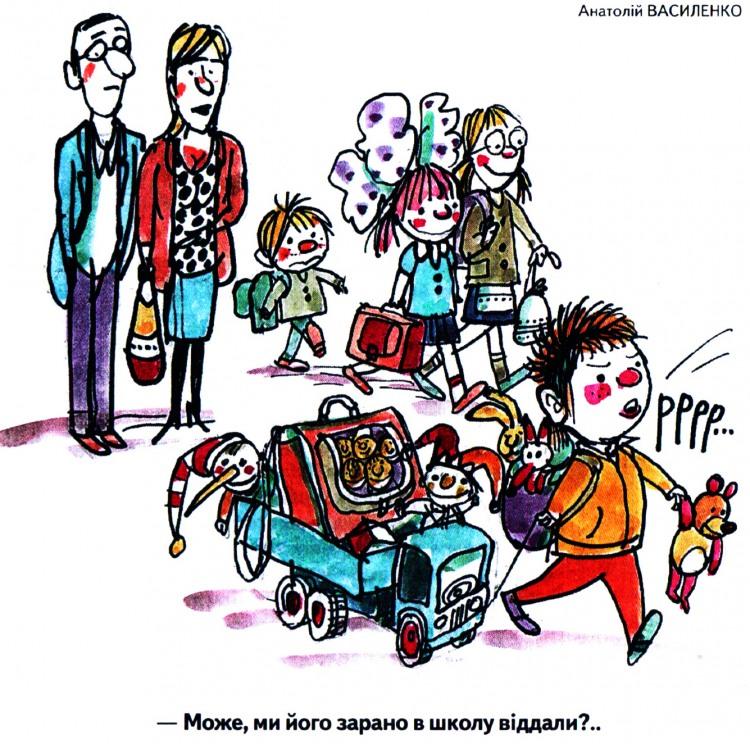 Малюнок  про дітей журнал перець