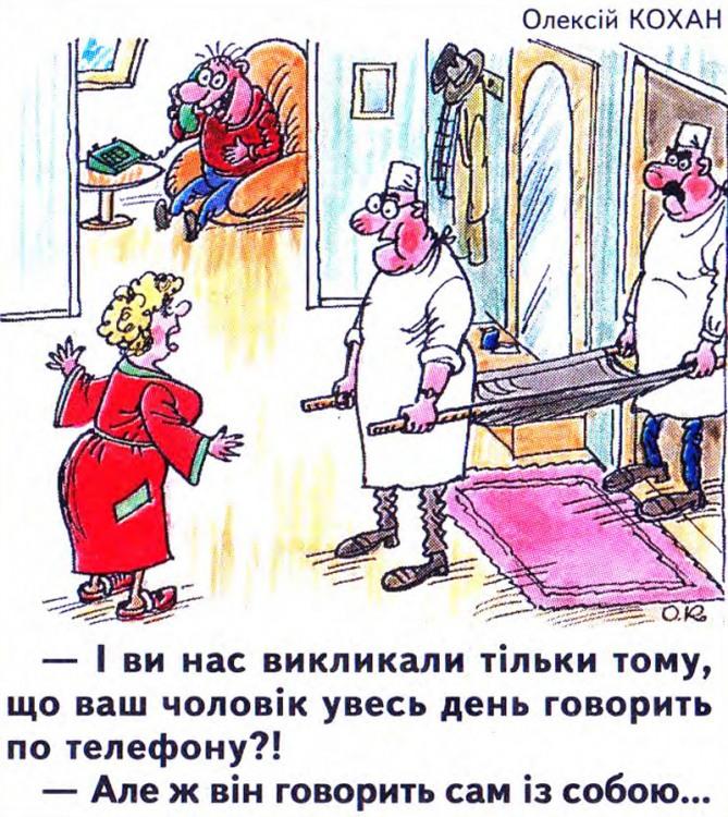 Малюнок  про чоловіка, дружину, божевільних, санітарів журнал перець