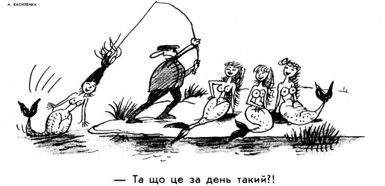 Малюнок  про рибалок, русалок, вульгарний журнал перець
