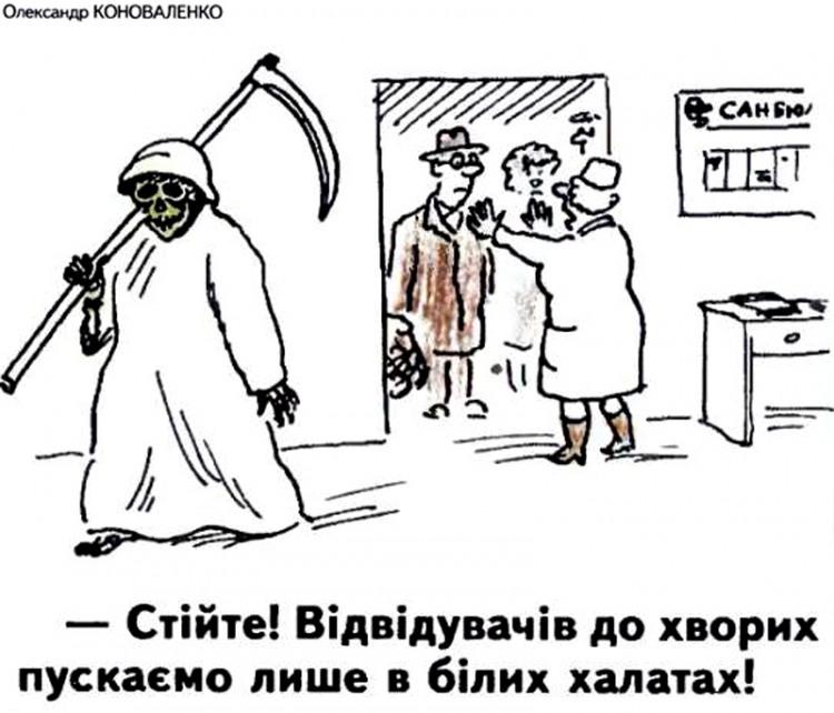 Малюнок  про лікарню, смерть, чорний журнал перець