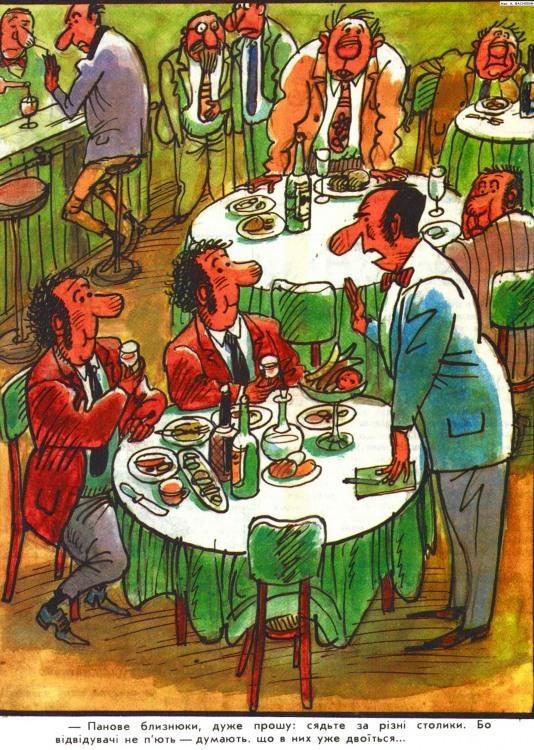 Малюнок  про близнюків, ресторан журнал перець